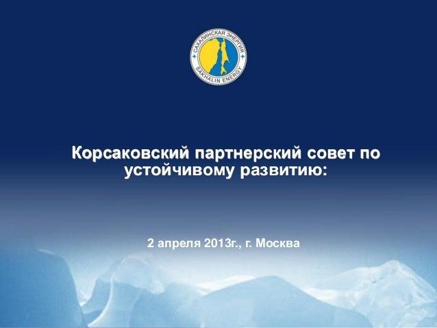 Корсаковский партнерский совет по     устойчивому развитию:        2 апреля 2013г., г. Москва