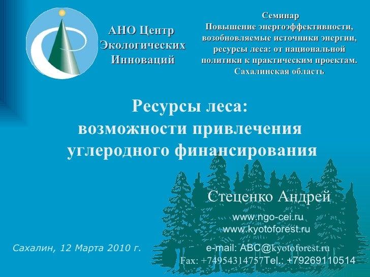 Стеценко Андрей www.ngo-cei.ru www.kyotoforest.ru   e-mail:  ABC@ kyotoforest.ru Fax: +74954314757 Tel.:  +79269110514 Сах...