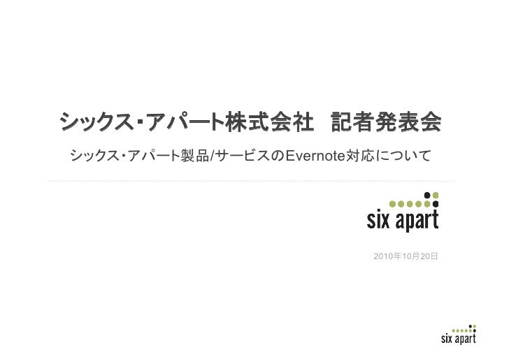 /   Evernote                    2010 10 20                                 Page  1