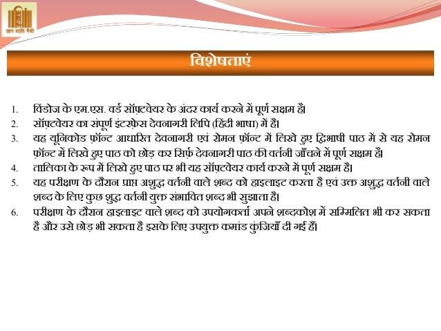 Saksham hindi spell checker Slide 2