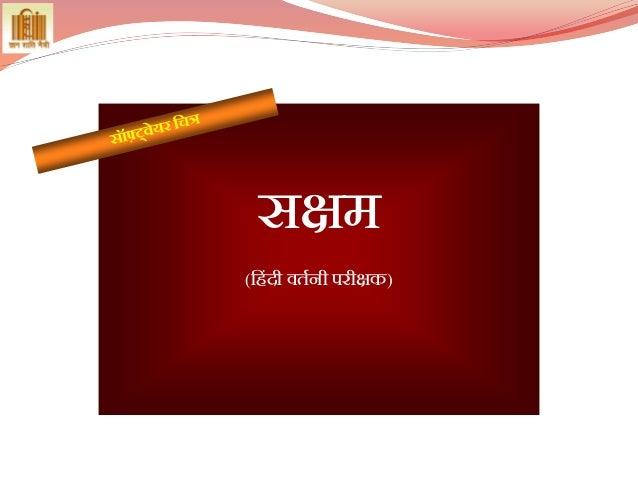 Saksham hindi spell checker Slide 3