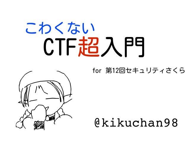 こわくない CTF超入門 @kikuchan98 for 第12回セキュリティさくら