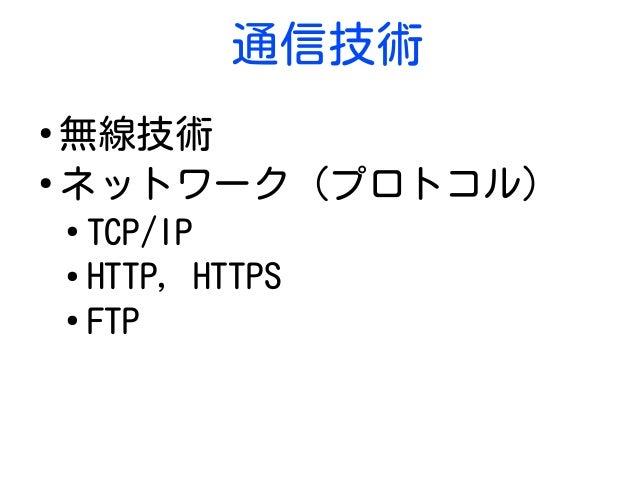 Web技術 ● HTML, CSS, JavaScript ● Cookie ● HTTP ● Headers (Host, Cookie) ● Methods (GET, POST) ● Status codes (200, 404, 401)