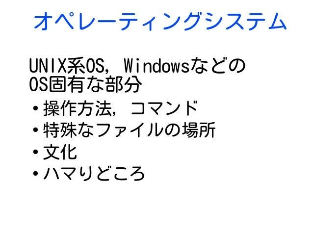 ファイルシステム ● FAT, FAT32, VFAT ● FFS ● Ext2fs ● NTFS ● ZFS