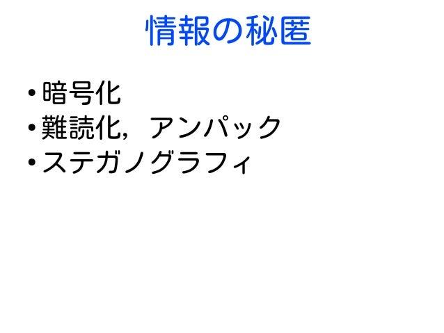 CTF超入門 (for 第12回セキュリティさくら)
