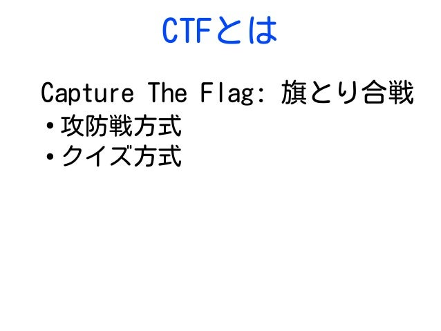 CTFとは Capture The Flag: 旗とり合戦 ● 攻防戦方式 ● クイズ方式