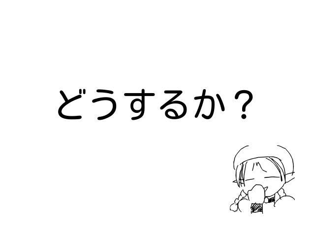 どうするか?