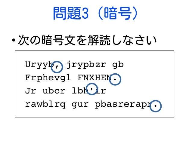問題3 (暗号) ● 次の暗号文を解読しなさい Uryyb,jrypbzrgb FrphevglFNXHEN. Jrubcrlbh'ir rawblrqgurpbasrerapr.