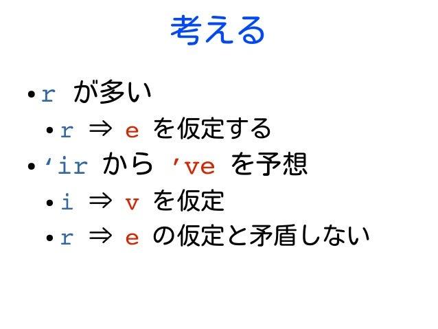 考える ● rが多い ● r⇒ e を仮定する ● 'ir から 've を予想 ● i⇒ v を仮定 ● r⇒ e の仮定と矛盾しない