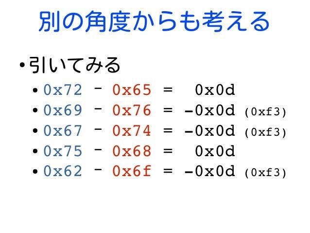 別の角度からも考える ● 引いてみる ● 0x72- 0x65=0x0d ● 0x69- 0x76=0x0d(0xf3) ● 0x67- 0x74=0x0d(0xf3) ● 0x75- 0x68=0x0d ●...