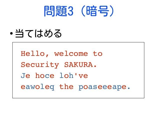 問題3 (暗号) ● 当てはめる Hello,welcometo SecuritySAKURA. Jehoceloh've eawoleqthepoaseeeape.