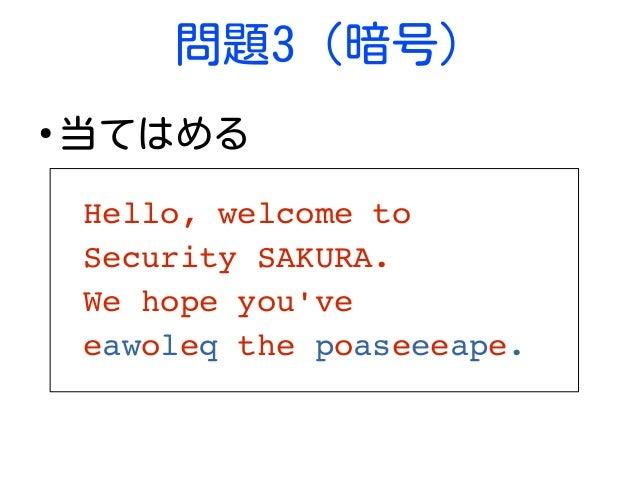 問題3 (暗号) ● 当てはめる Hello,welcometo SecuritySAKURA. Wehopeyou've eawoleqthepoaseeeape.