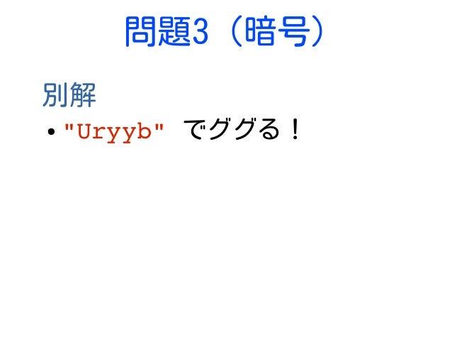 """問題3 (暗号) 別解 ● """"Uryyb""""でググる!"""