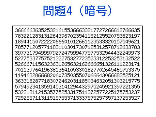 問題4 (暗号)