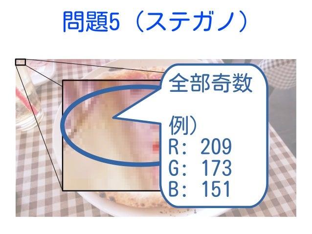 問題5 (ステガノ) 全部奇数 例) R: 209 G: 173 B: 151