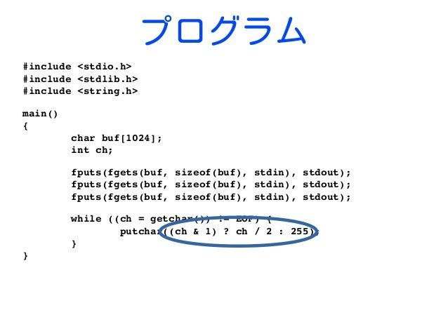 プログラム #include<stdio.h> #include<stdlib.h> #include<string.h> main() { charbuf[1024]; intch; ...