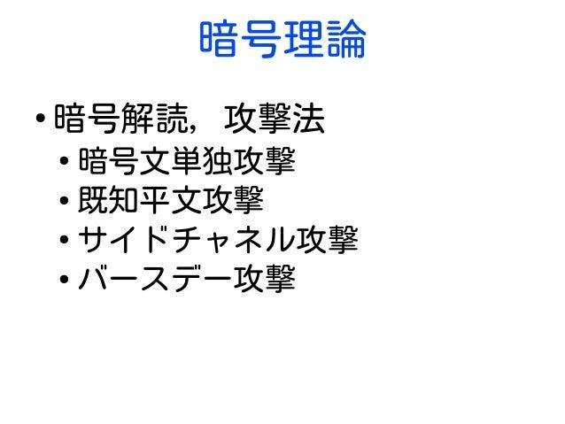 符号理論 ● 誤り訂正 ● リードソロモン, BCH ● 疑似乱数 ● 線形合同法 (rand, random) ● Mersenne Twister ● エンコード, デコード ● Base64, uuencode, BinHex