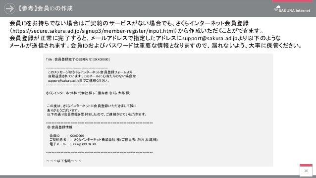 【参考】会員IDの作成 10 会員IDをお持ちでない場合はご契約のサービスがない場合でも、さくらインターネット会員登録 (https://secure.sakura.ad.jp/signup3/member-register/input.htm...