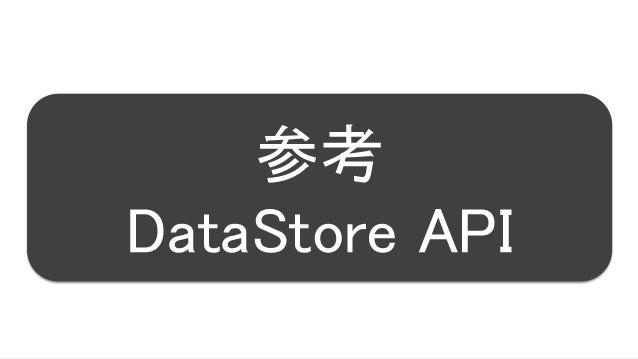 111 参考 DataStore API