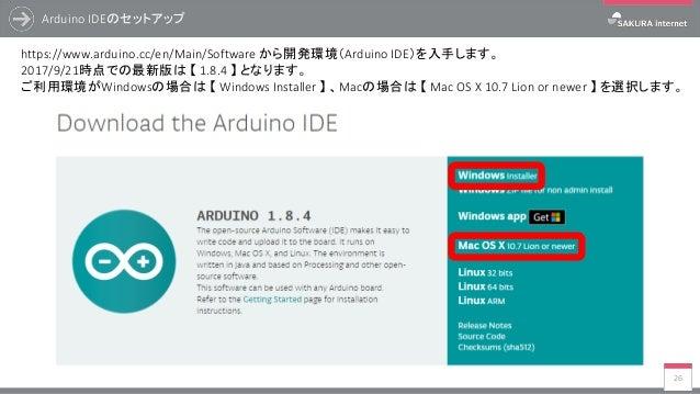 Arduino IDEのセットアップ 26 https://www.arduino.cc/en/Main/Software から開発環境(Arduino IDE)を入手します。 2017/9/21時点での最新版は 【 1.8.4 】 となります...
