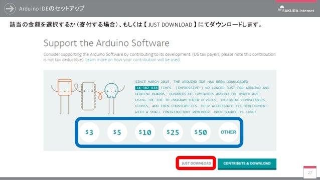 Arduino IDEのセットアップ 27 該当の金額を選択するか(寄付する場合)、もしくは 【 JUST DOWNLOAD 】 にてダウンロードします。