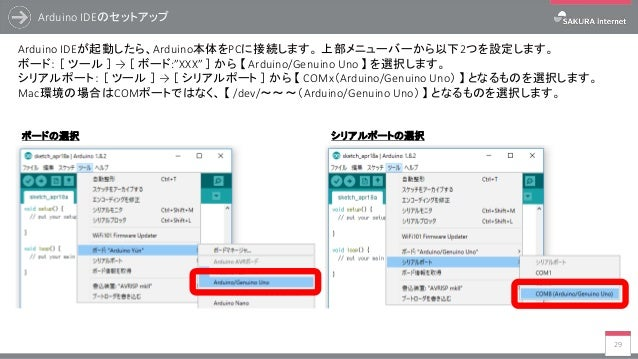 """Arduino IDEのセットアップ 29 Arduino IDEが起動したら、Arduino本体をPCに接続します。 上部メニューバーから以下2つを設定します。 ボード: [ ツール ] → [ ボード:""""XXX"""" ] から 【 Arduin..."""