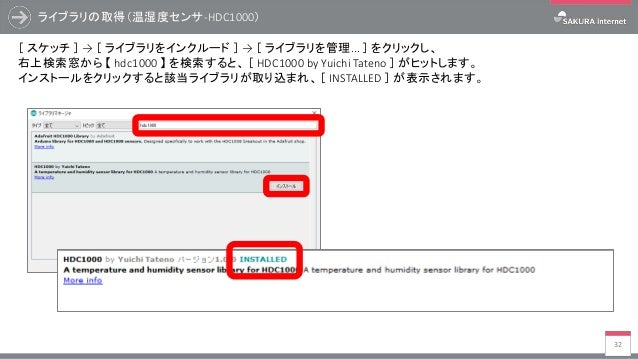 ライブラリの取得(温湿度センサ-HDC1000) 32 [ スケッチ ] → [ ライブラリをインクルード ] → [ ライブラリを管理... ] をクリックし、 右上検索窓から 【 hdc1000 】 を検索すると、 [ HDC1000 by...