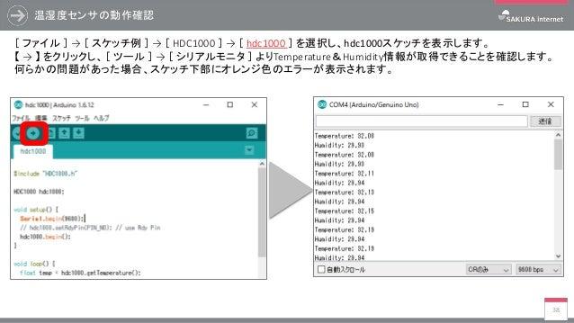 温湿度センサの動作確認 38 [ ファイル ] → [ スケッチ例 ] → [ HDC1000 ] → [ hdc1000 ] を選択し、hdc1000スケッチを表示します。 【 → 】 をクリックし、 [ ツール ] → [ シリアルモニタ ...