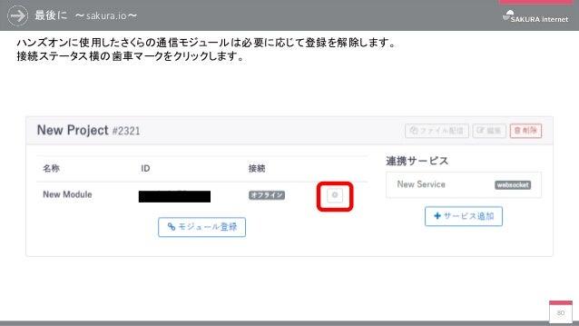 最後に ~sakura.io~ 80 ハンズオンに使用したさくらの通信モジュールは必要に応じて登録を解除します。 接続ステータス横の歯車マークをクリックします。