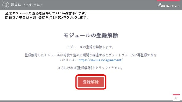 最後に ~sakura.io~ 82 通信モジュールの登録を解除してよいか確認されます。 問題ない場合は再度[登録解除]ボタンをクリックします。