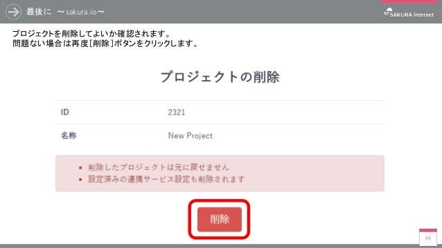 最後に ~sakura.io~ 84 プロジェクトを削除してよいか確認されます。 問題ない場合は再度[削除]ボタンをクリックします。