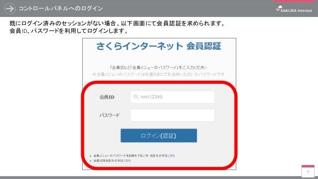 コントロールパネルへのログイン 9 既にログイン済みのセッションがない場合、以下画面にて会員認証を求められます。 会員ID、パスワードを利用してログインします。