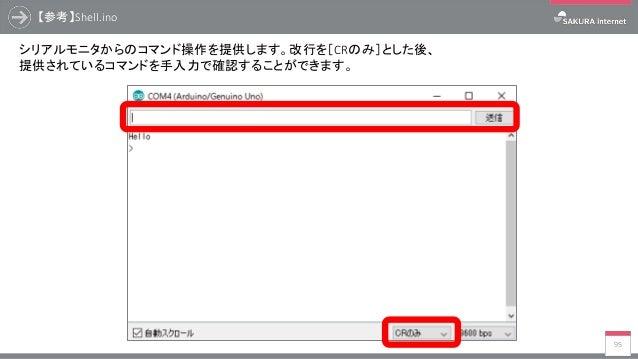 【参考】Shell.ino 95 シリアルモニタからのコマンド操作を提供します。改行を[CRのみ]とした後、 提供されているコマンドを手入力で確認することができます。