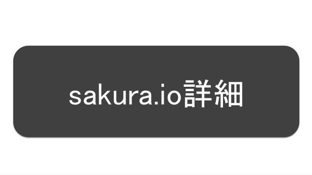 31 sakura.io詳細