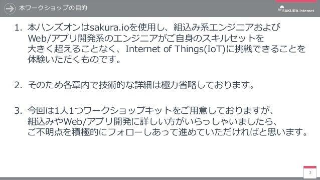 駅すぱあとWebサービス&sakura.io体験ハンズオン 20180302 Slide 3