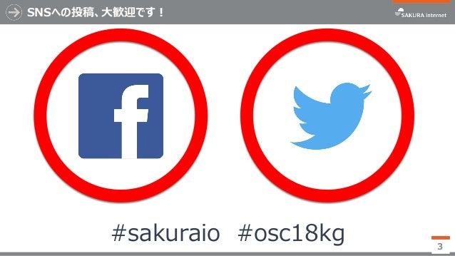 さくらのIoTプラットフォーム「sakura.io」を使ってみよう Slide 3