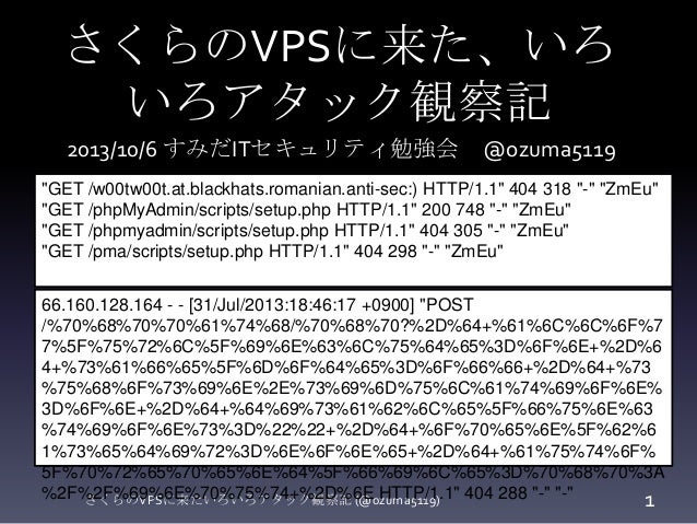 """さくらのVPSに来た、いろ いろアタック観察記 さくらのVPSに来たいろいろアタック観察記 (@ozuma5119) 1 """"GET /w00tw00t.at.blackhats.romanian.anti-sec:) HTTP/1.1"""" 404..."""