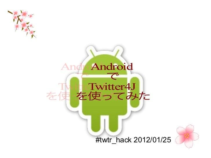 #twtr_hack 2012/01/25