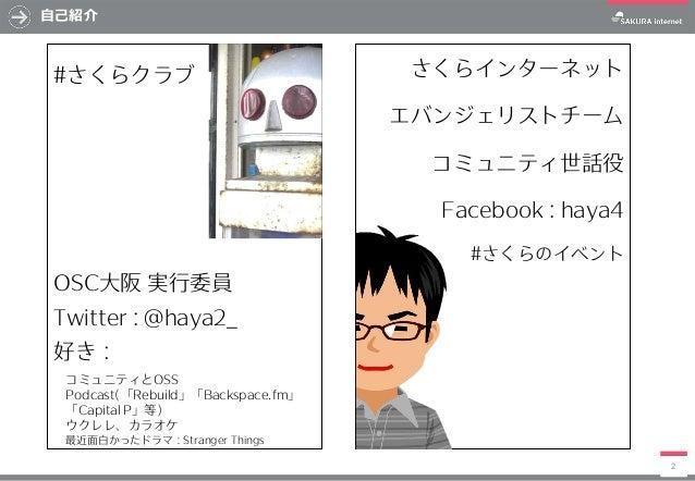 「sakura.io」「さくらのセキュアモバイルコネクト」ご紹介 Slide 2