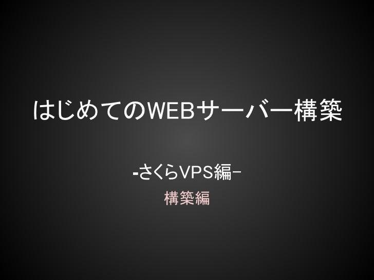 はじめてのWEBサーバー構築    -さくらVPS編-      構築編
