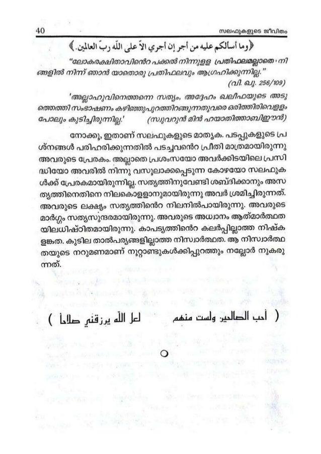 Salafukallude jeevitham