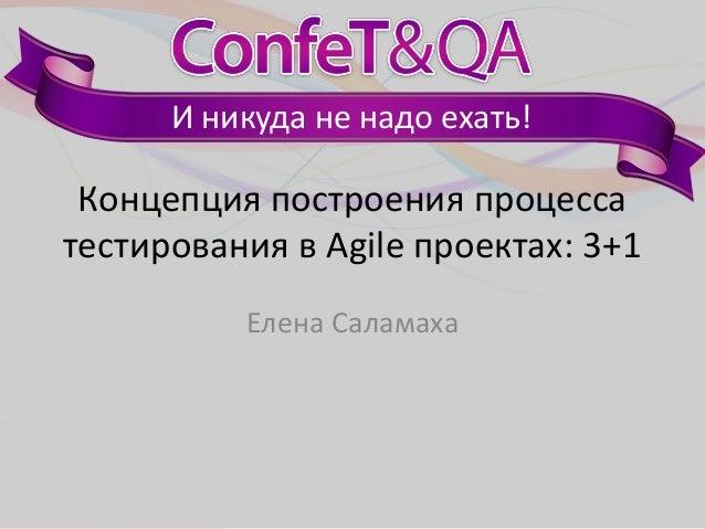 И никуда не надо ехать!Концепция построения процессатестирования в Agile проектах: 3+1Елена Саламаха