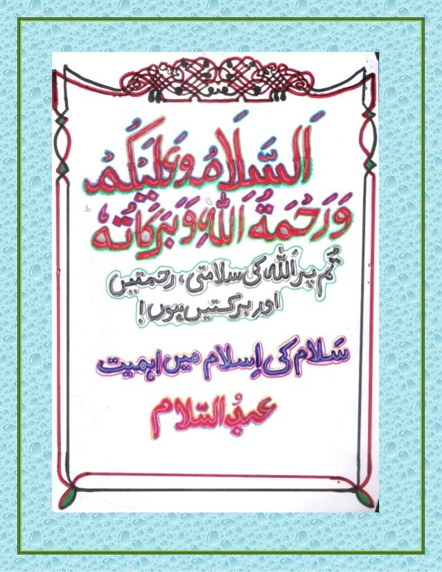Salam and its importance in islam updated in urdu m4hsunfo