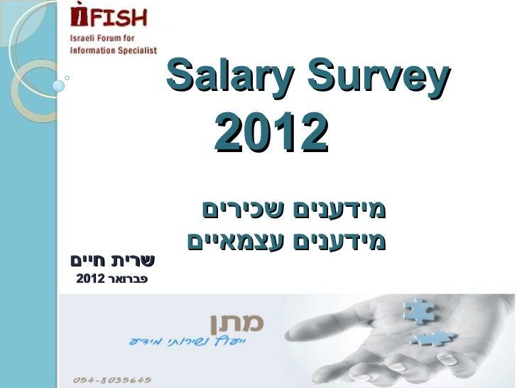 מידענים שכירים  מידענים עצמאיים שרית חיים פברואר  2012   Salary Survey  2012