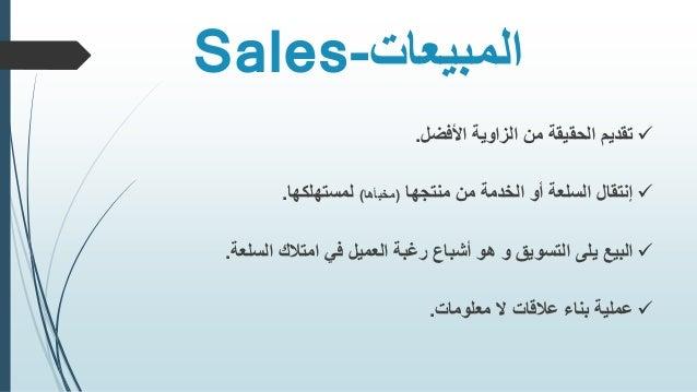 المبيعات - Sales Slide 2
