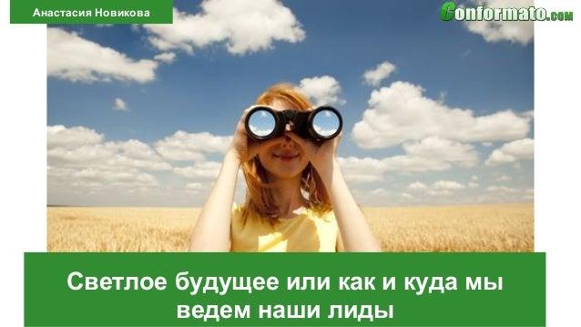 Анастасия Новикова Светлое будущее или как и куда мы ведем наши лиды