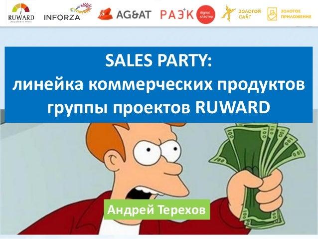 SALES PARTY: линейка коммерческих продуктов группы проектов RUWARD Андрей Терехов