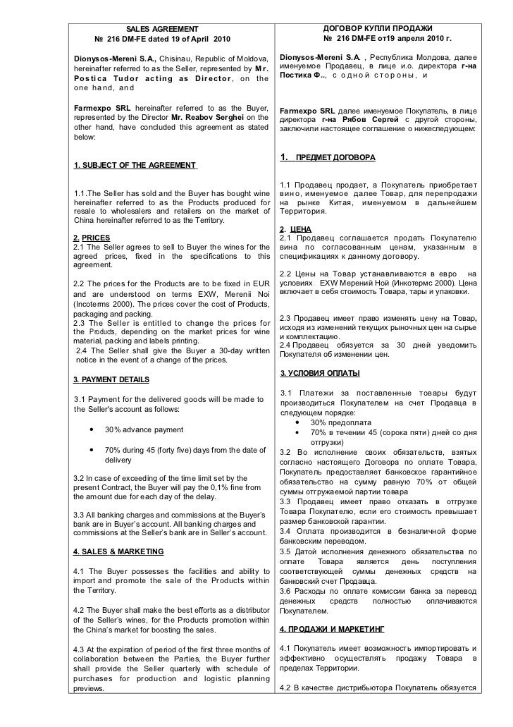 SALES AGREEMENT                                            ДОГОВОР КУПЛИ ПРОДАЖИ        № 216 DM-FE dated 19 of April 2010...