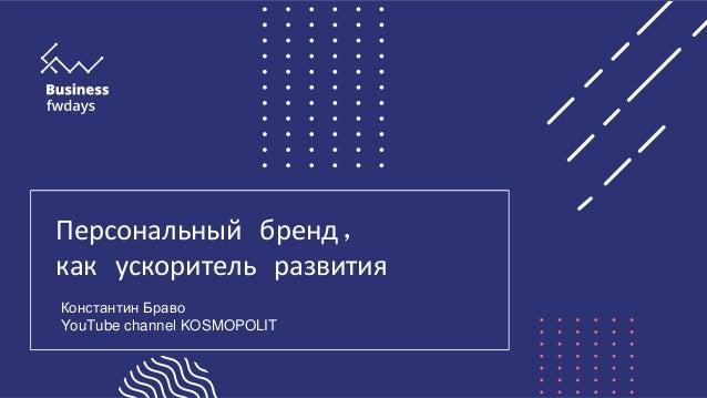 Персональный бренд, как ускоритель развития Константин Браво YouTube channel KOSMOPOLIT