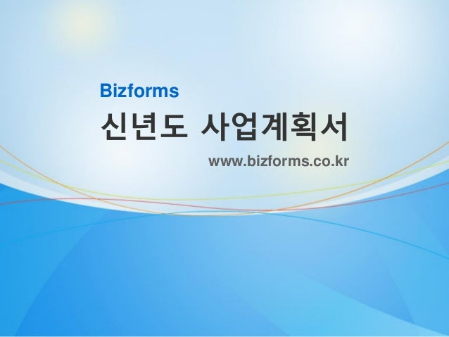 ... - 판매, 유통(Sales business, distribution ppt templates sample